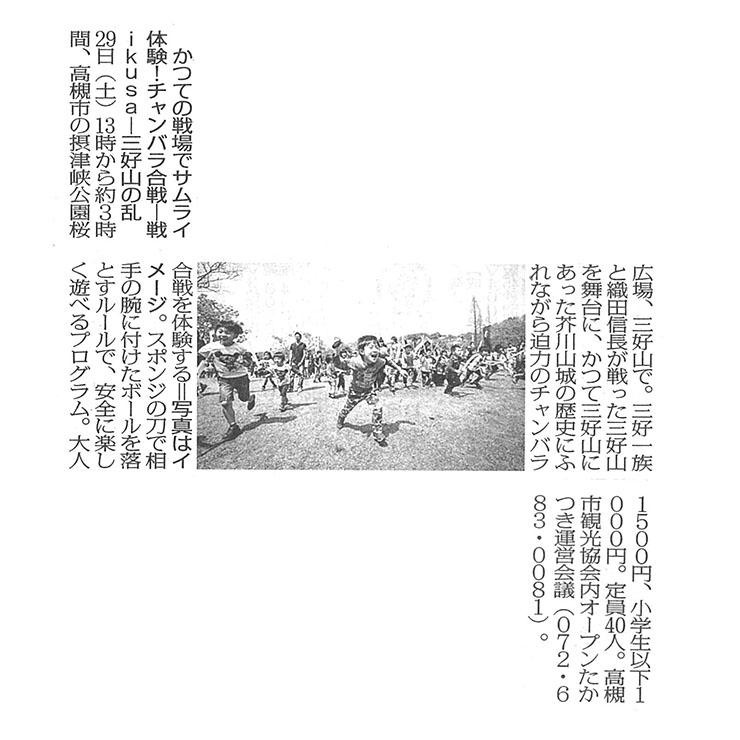 mainichi-shinbun